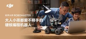 大疆创新机甲大师S1教育机器人