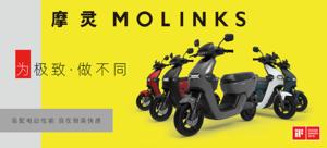 MOLINKS-Tide 摩灵-风潮版 电动轻型摩托车
