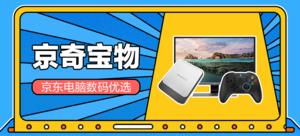 【京奇宝物】京东电脑数码优选