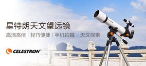 【有品众筹·轻众测】星特朗天文望远镜