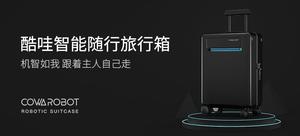【有品眾籌】COWAROBOT酷哇 R2 智能隨行旅行箱