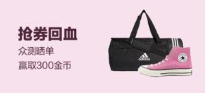 【测神券】京东运动户外鞋服800-200元专享券
