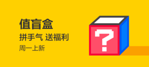 【值盲盒】拼手气 送福利 周一上新