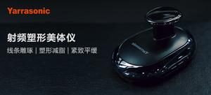 【有品众筹】Yarrasonic BM-05RF 射频塑形美体仪