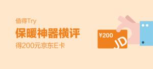 【值得Try】得200元京東E卡——保暖神器橫評