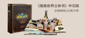 【輕眾測】魔獸世界3D立體書中文版
