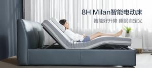 【有品众筹】8H Milan 智能电动床