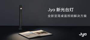 【新品首發】Jya 新光臺燈
