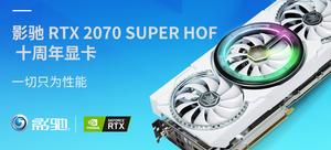 影馳 RTX 2070 SUPER HOF 10周年紀念版顯卡