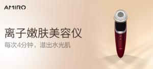【有品眾籌·輕眾測】AMIRO AFG001 離子嫩膚美容儀
