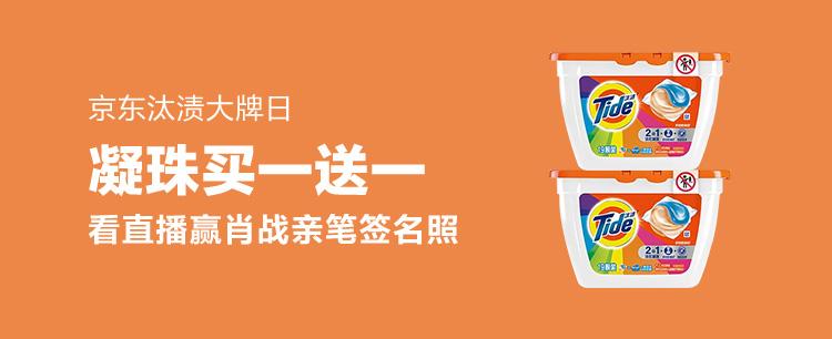 促销活动: 京东 汰渍 大牌秒杀日
