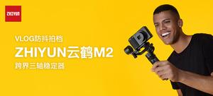 ZHIYUN 云鶴M2 三軸穩定器