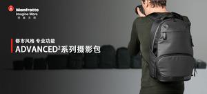 曼富圖Advanced2動感款雙肩攝影包