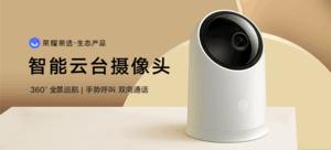 【輕眾測】榮耀親選生態產品 BYBLUE HQ3 智能云臺攝像頭