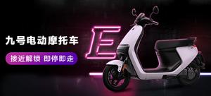 九號電動摩托車 E100