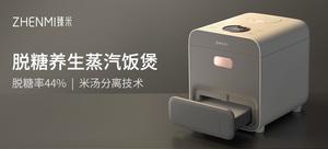 【有品眾籌】臻米 X2 脫糖養生煲