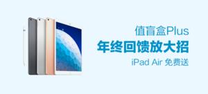 【值盲盒Plus--達人專享】年終回饋 iPad Air免費送