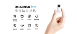 【值首測】Insta360 GO拇指防抖相機 智能AI運動攝像頭數碼Vlog小型攝像機