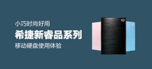 希捷新睿品系列移動硬盤 2TB 使用體驗