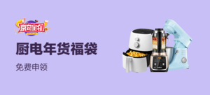 【京奇寶物】京東廚電年貨福袋