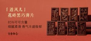 """【轻众测】长安东市""""透风儿""""85%可可花砖黑巧薄片"""