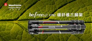 曼富图Befree GT XPRO碳纤维旅行三脚架