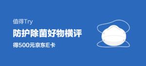 【值得Try】得500元京東E卡——防護除菌好物橫評丨評論有獎