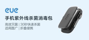 【有品眾籌·輕眾測】優一SAN-PH100 手機紫外線殺菌消毒包