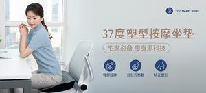 37DEGREE  SMS011  37度塑形按摩坐墊
