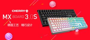 CHERRY MX BOARD 3.0S 機械鍵盤(顏色隨機)
