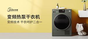 吉德(JIDE) JD100-H1A5 熱泵烘干機 蘋果綠
