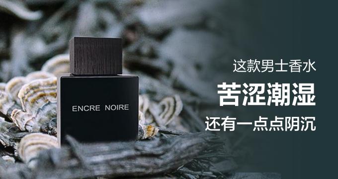 每日一品:香水