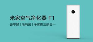 小米米家空氣凈化器F1