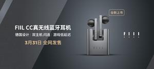 【輕眾測】FIIL CC真無線藍牙耳機丨評論有獎