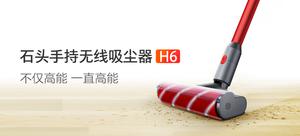 石頭手持無線吸塵器 H6