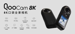 看到科技 QooCam 8K全景相機