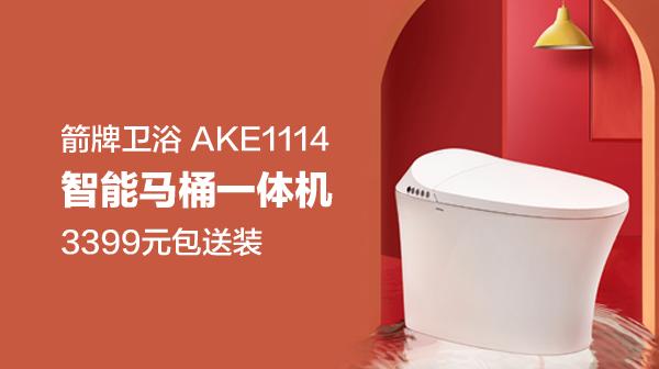 箭牌卫浴 AKE1114 即热式无水箱智能马桶一体机