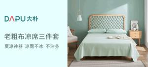 【輕眾測】大樸DAPU 純棉老粗布涼席三件套 1.5米床/180*230cm