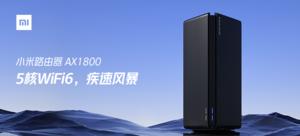【輕眾測】小米Wi-Fi 6路由器 AX1800