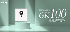 BenQ明基 GK100 家用4K短焦 投影機