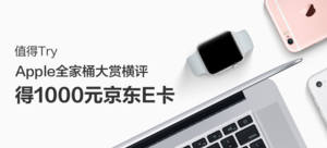 【值得Try·618橫評周】得1000元京東E卡——Apple全家桶大賞橫評