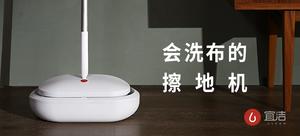 宜潔 YE-07 智控凈洗擦地機