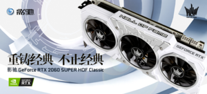 影馳 GeForce RTX 2060 SUPER HOF Classic丨評論有獎