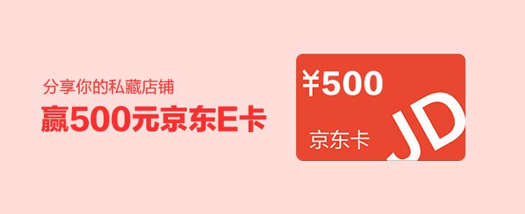【征稿活动】分享你收藏的宝藏店铺,赢大额E卡奖励(规则更新)