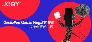 Joby GorillaPod Mobile Vlog播客套裝