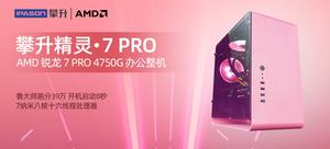 IPASON攀升  精靈-7 PRO 四代AMD4750G辦公主機