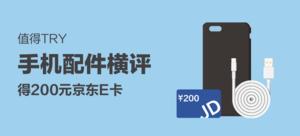 【值得Try】得200元京東E卡—— 手機配件橫評 丨評論有獎