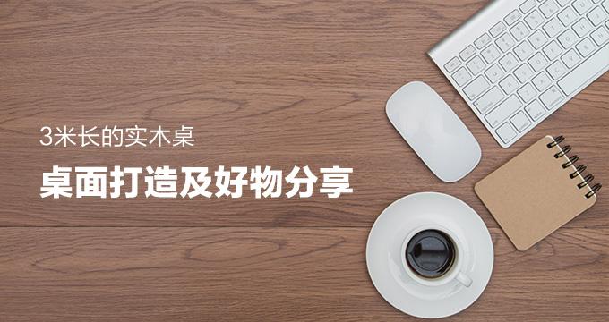 3米长的实木桌 桌面打造及好物分享