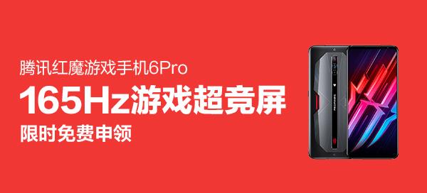 【新品首发】努比亚 nubia 腾讯红魔游戏手机6Pro