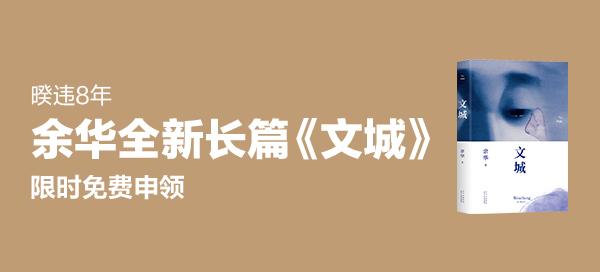 【轻众测】 新经典文化 《文城》 余华 著